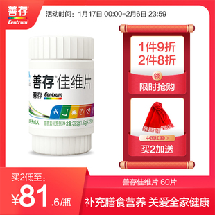 shancun r-jiawei tablet 1.33g/tablet * 60 adult men's and women's multivitamins