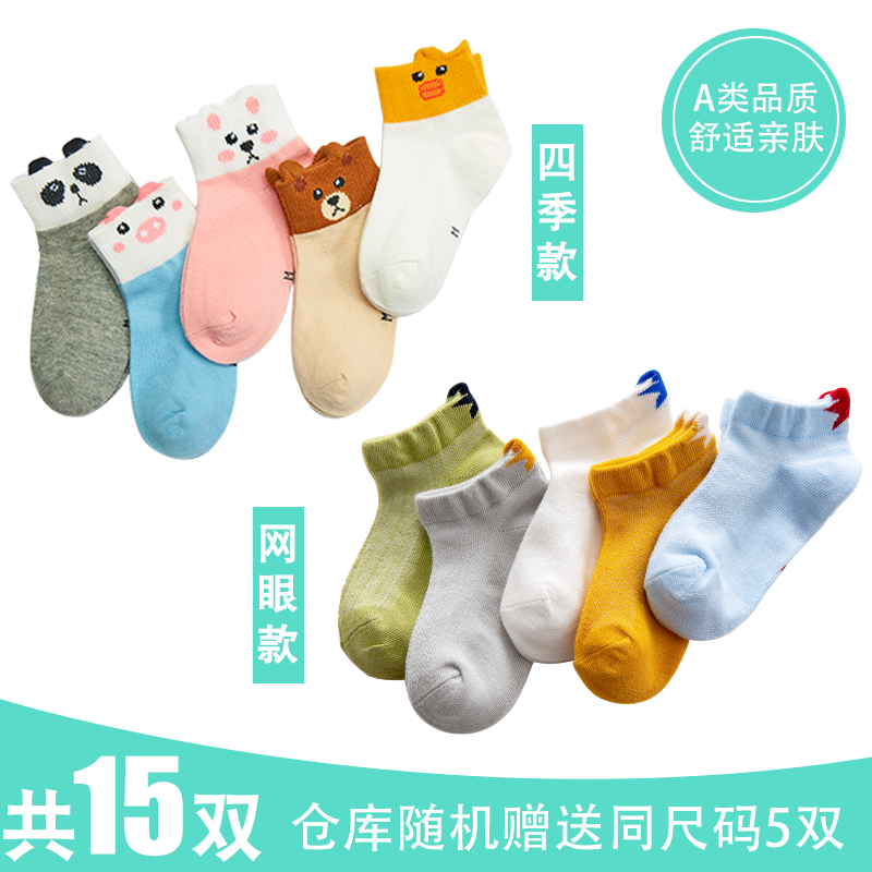 [15 PAIRS] LUOKOU ANIMAL + STAR MESH (SPRING AND SUMMER MODELS)