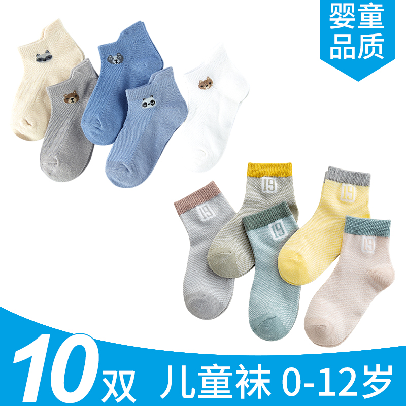 [10 PAIRS] MALE TREASURE NUMBER 19 + SOLID COLOR MESH BOAT SOCKS (MESH SECTION)