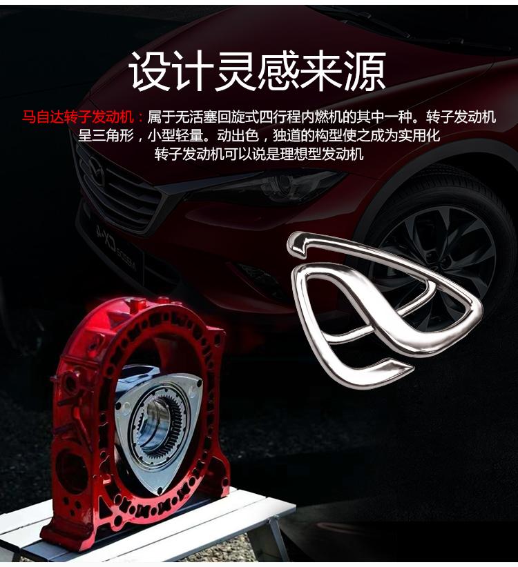 Logo trang trí trên xe Mazda - ảnh 2