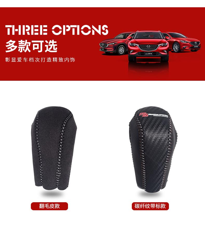 Bao da bọc cần số Mazda Cx5, CX8 - ảnh 1