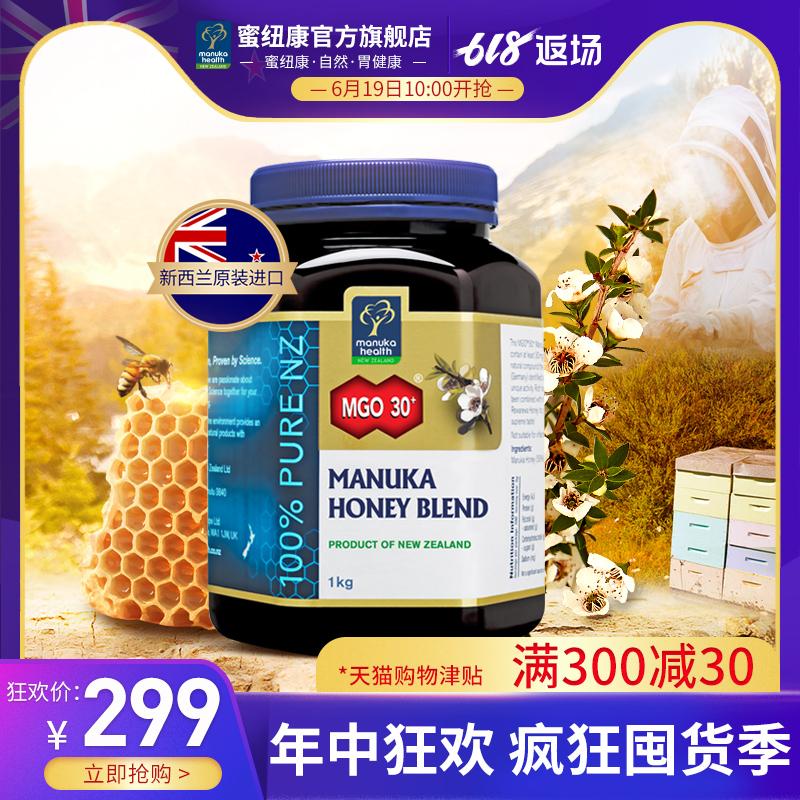 蜜纽康MGO30+麦卢卡蜂蜜1000g新西兰进口蜂蜜?#31354;?#22825;然manuka蜂蜜