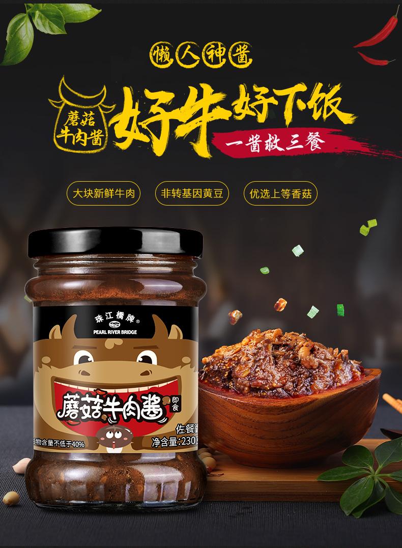 珠江桥牌 蘑菇牛肉酱 230g*2瓶 天猫优惠券折后¥19.9包邮(¥29.9-10)