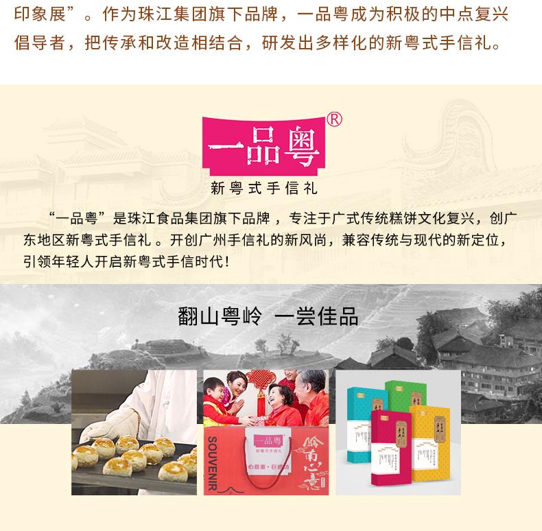 【两盒】一品粤传统肉粽*礼盒装*400g