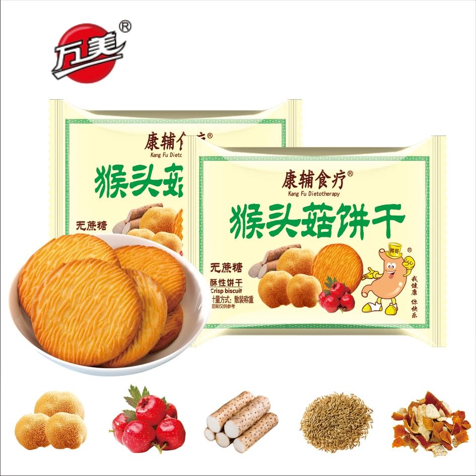 万美猴菇猴头菇饼干酥性饼干营养早餐饼中老年无蔗糖整箱代餐零食