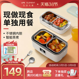 Life elements electric hot lunch box insulation pluggable to heat from hot steamed rice with rice hot rice artifact office workers