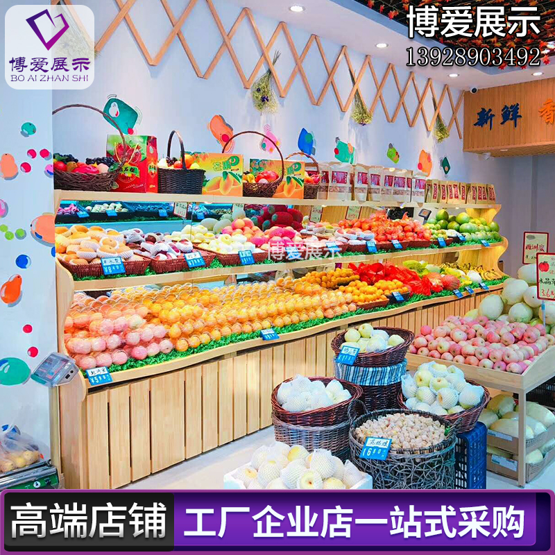 Fruit Shop Shelf Fresh Supermarket Wooden Fruit Display Stand Hundred Orchard New High End Single Sided Display Cabinet Commercial