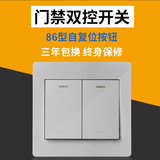 Access control dual-control switch automatic reset out of the door double door Bell switch 86 double door banned door ban switch