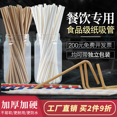 Disposable color separate packaging environmentally friendly paper straw coffee elbow can degrade food grade kraft