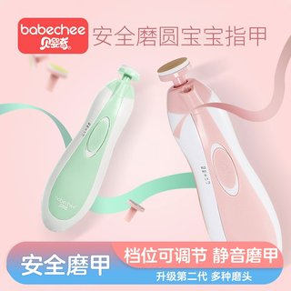 Set newborn baby nail scissors dedicated baby nail clippers, nail clippers infants and young children with meat mill anti-armor clamp device