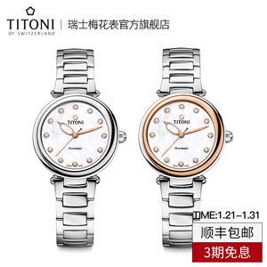 【新品发售】Titoni瑞士梅花手表女炫美系列自动机械表瑞士腕表