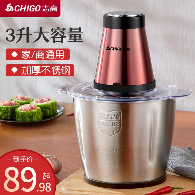 志高电动绞肉机家用料理饺子肉馅搅拌大容量菜打切多功能神器商用