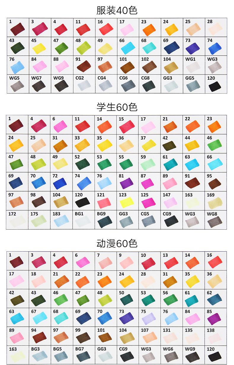 Touchmark三代油性馬克筆手繪設計套裝學生30/40/60/80/168色