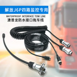 Jiefang J6 dedicated four-way monitoring traction line semi-trailer large truck video spring line waterproof connection spiral line