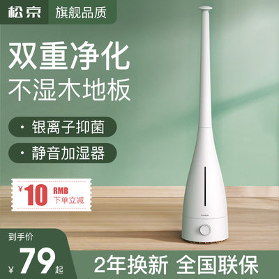 Songjing household floor humidifier large fog volume mute bedroom aromatherapy air purification indoor pregnant women and babies small