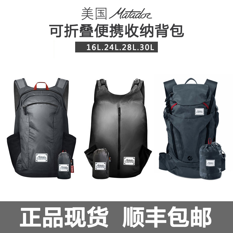 American Matador folding storage travel skin bag lightweight portable Outdoor Waterproof Sports Fitness backpack  sc 1 st  ChinaHao.com & USD 132.75] American Matador folding storage travel skin bag ...