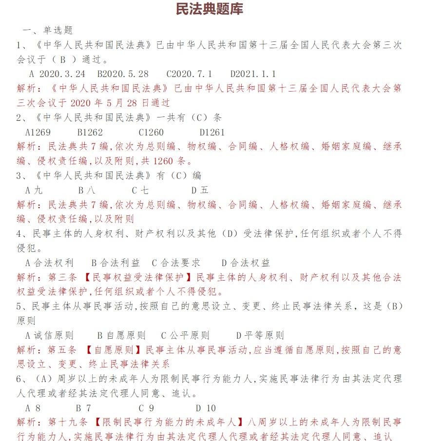 2020河北石家庄市辛集市公安局招聘勤务类辅警公共基础知识题库真题真题