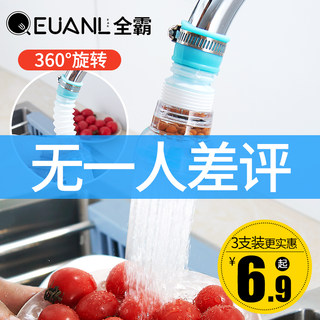Universal kitchen faucet splash-proof head mouth extender filter household tap water shower water purifier water saver
