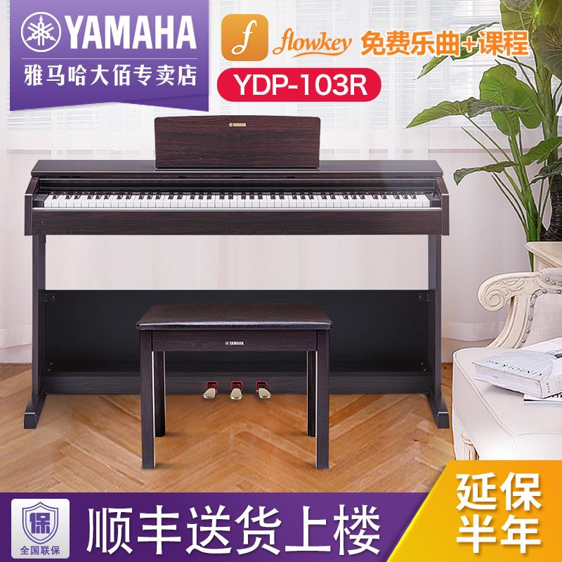 雅马哈电钢琴初学者88键重锤YDP103立式家用专业考级智能电子钢琴