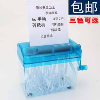 Portable mini household manual paper shredder A6 small office mute paper shredder hand-cranked paper shredder