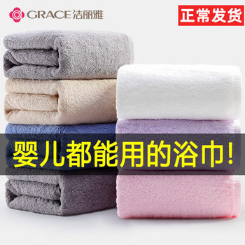 Jie Ya cotton towel adult male and female quick-drying water-absorbent lint-free towel large thick towel wrapped the baby home