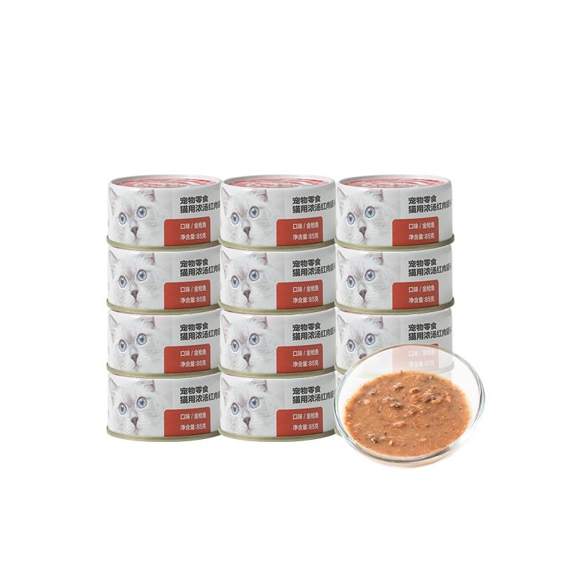 网易严选猫罐头零食罐幼猫条金枪鱼85g*12罐成猫湿粮包猫咪零食罐