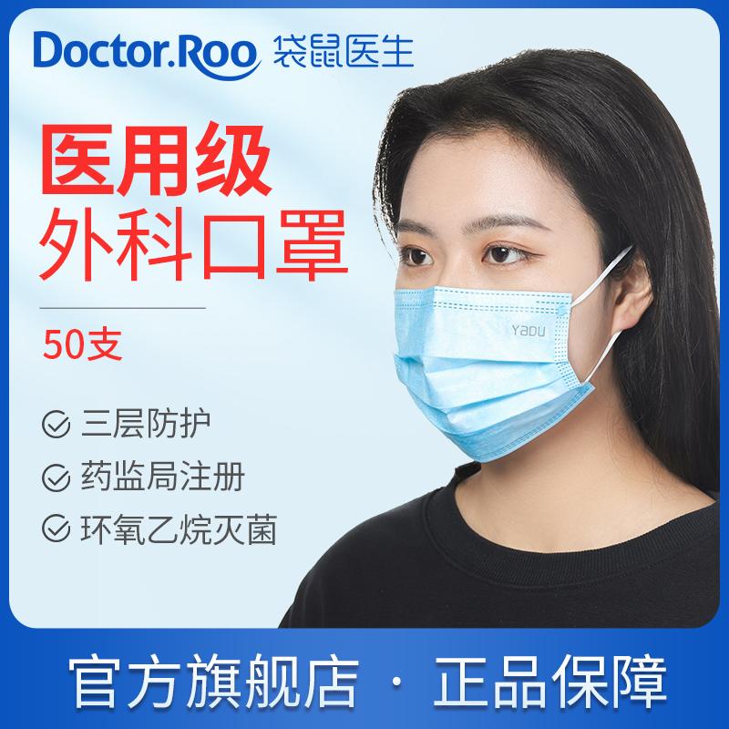 械字号认证、灭菌级 50只:DR.ROOS 袋鼠医生 一次性医用外科口罩