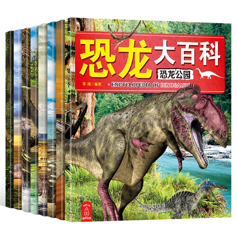 【全8册】恐龙大百科全书-时时淘