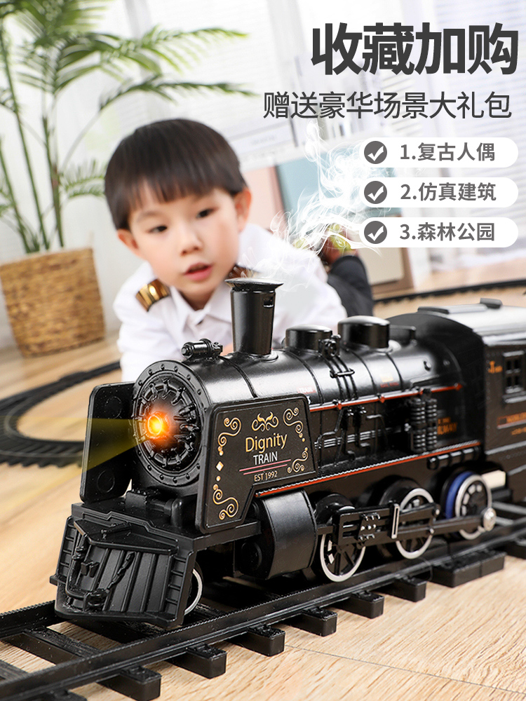 Simulation high speed rail parking lot children's electric small train set track vintage steam train model toy boy