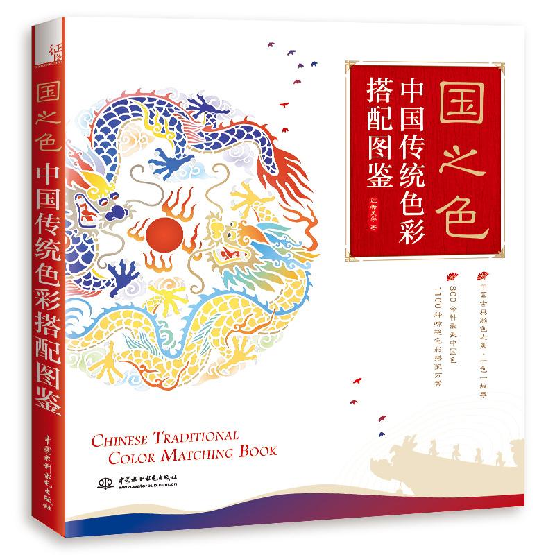 国之色 中国传统色彩搭配图 红糖美学 配色设计 色彩搭配服装色彩学服装 中国服饰颜色搭配设计教程书籍零基础 正版包邮