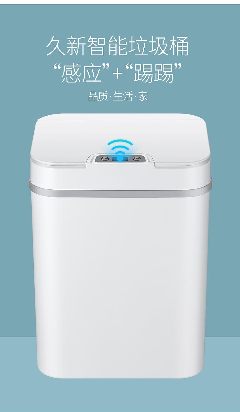 久新智能感应垃圾桶 自动开盖电动垃圾桶 优惠券后34元包邮