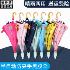 Children's umbrella male and female pupils long handle kindergarten baby 0-2-3 years old rain with rain and rain dual-use sun umbrella