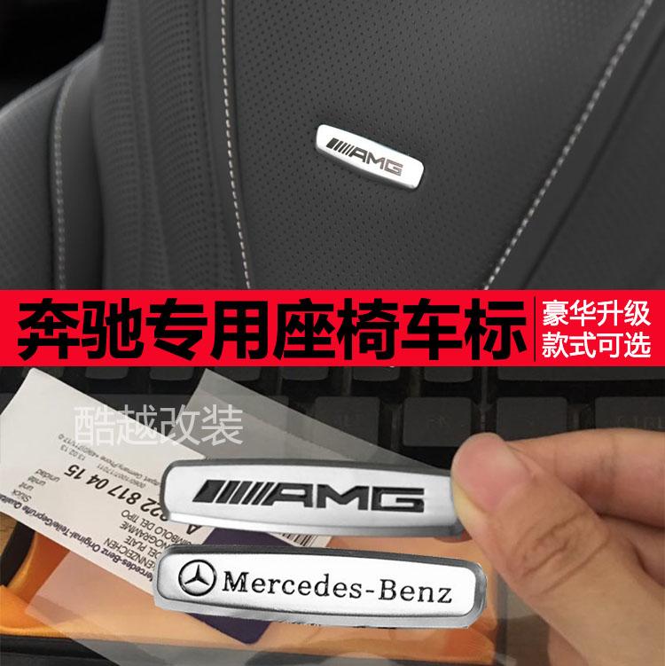 适用于奔驰A C级E级S级GLC GLE GLS AMG座椅标车贴车标志内饰改装