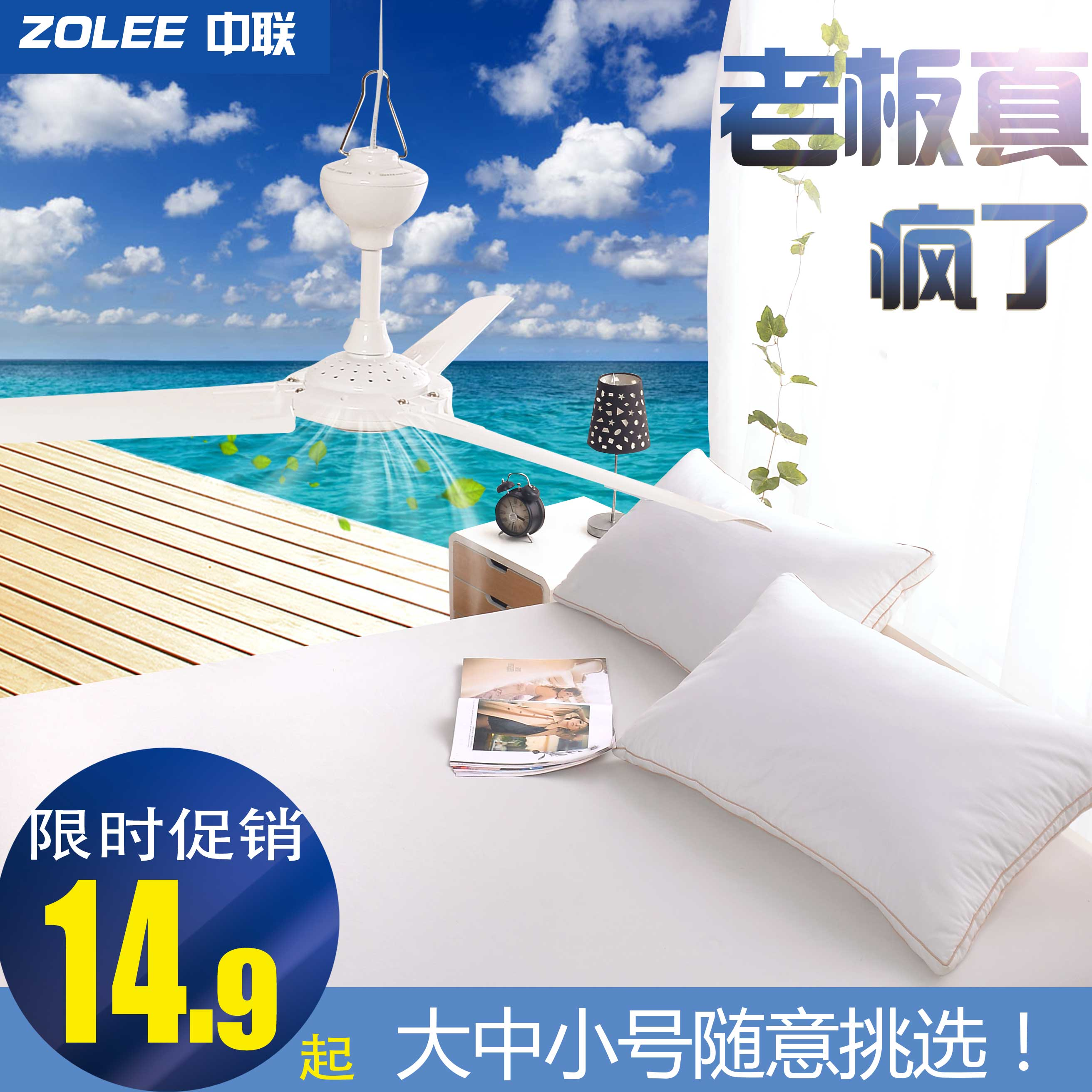 Zhonglian small ceiling fan bed wind silent breeze student dormitory mosquito net ceiling fan home small remote control fan