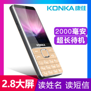 Konka / Konka U1S elderly machine long standby authentic mobile elderly mobile phone large characters loud big screen elderly mobile phone full voice king male and female models standby machine function machine button elderly machine