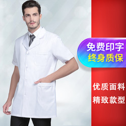 Medical white coat, short-sleeved male half-sleeved short coat, long-sleeved doctor uniform, summer thin oral laboratory work clothes
