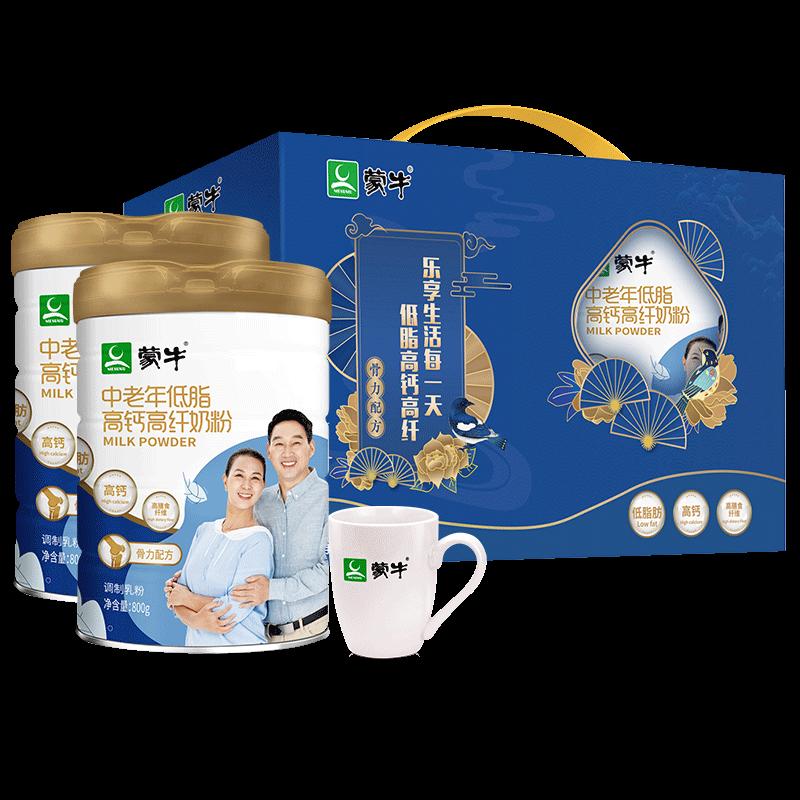 蒙牛低脂高钙高纤中老年奶粉800gX2营养食品送长辈父母送礼礼盒装