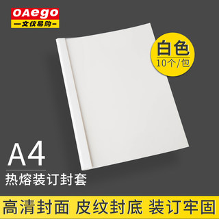 Wenyi Tesco A4 hot melt envelope glue installation with cover cover cover contract document binder file material signed paper seal paper envelope white 10 / package parcel