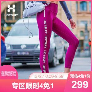 美国HOTSUIT健身裤女2018秋季新款弹力紧身瑜伽裤薄款跑步运动裤