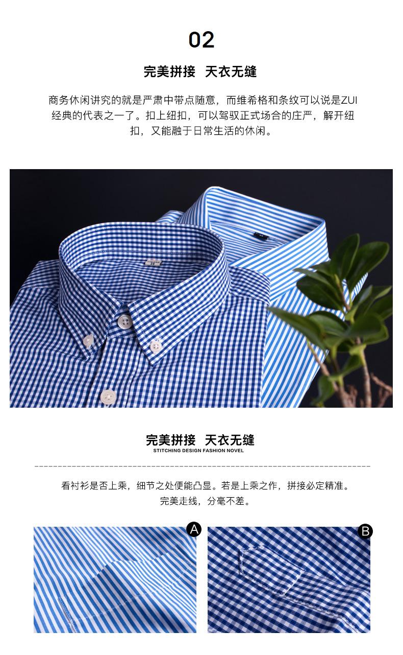 本米 80支精梳长绒棉 男商务休闲风蓝白格子纹衬衫 图6