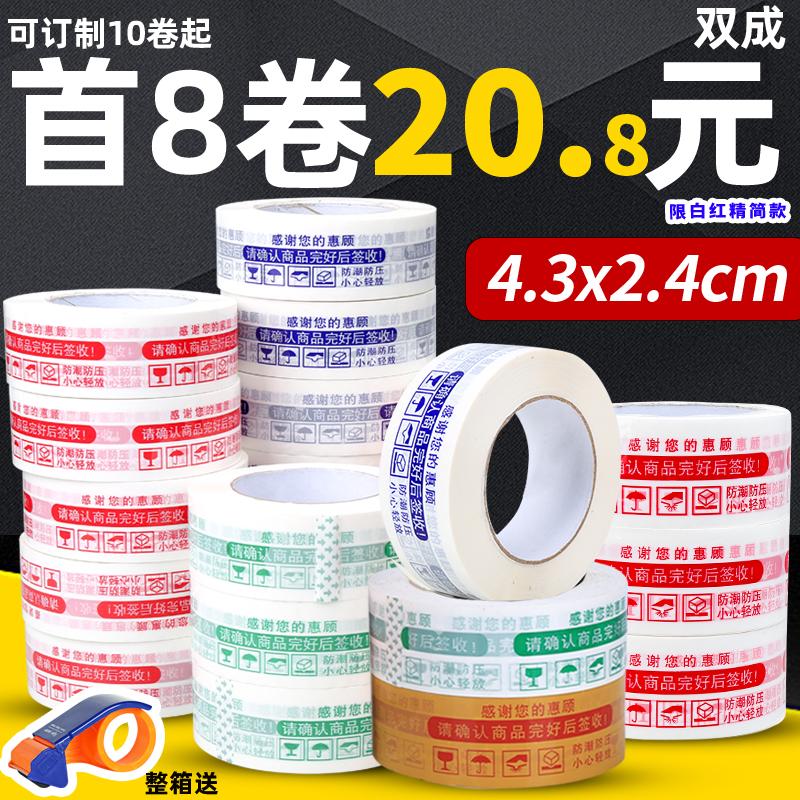淘宝警示语胶带大卷封箱胶带快递打包胶带纸封口透明胶带批发定制