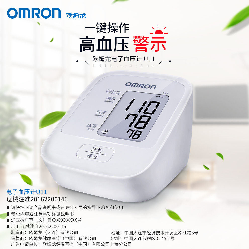市场占有率第一!欧姆龙 上臂式电子血压测量仪 U11