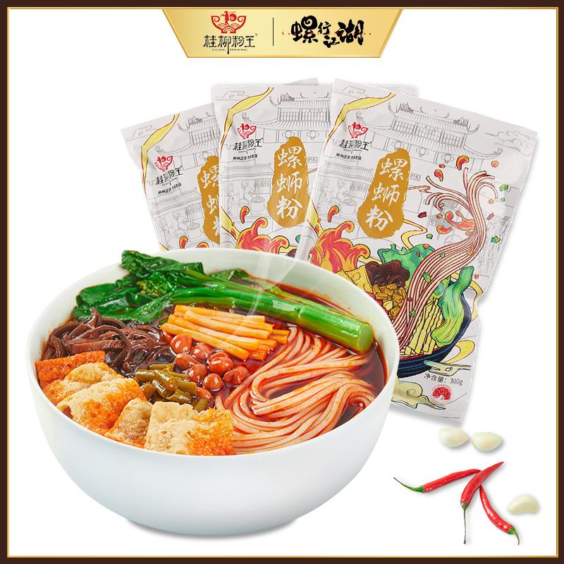 【桂柳粉王】柳州速食螺狮粉300g*3包