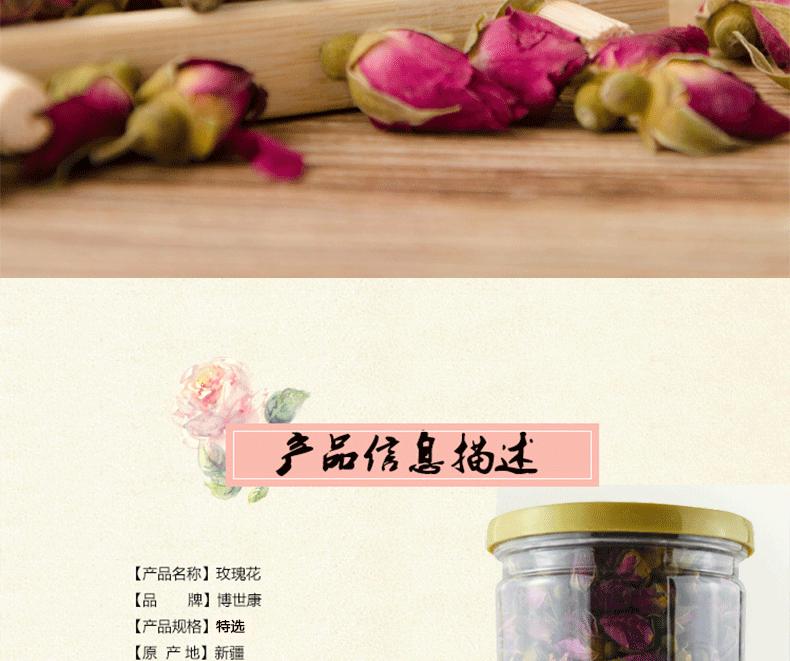 玫瑰花中药材