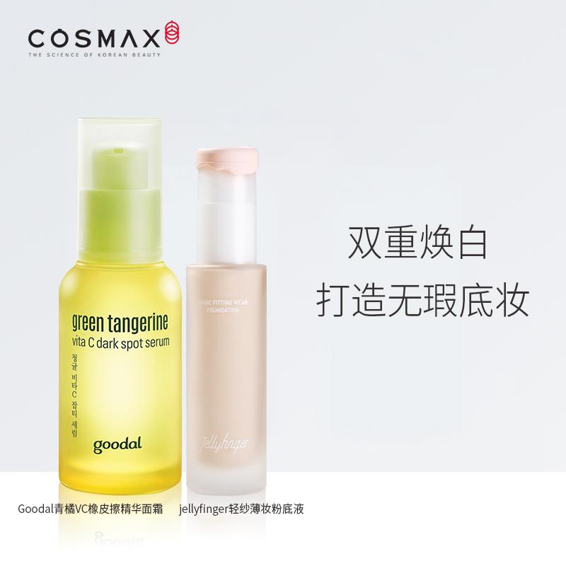Goodal Green Orange VC Eraser Essence Cream + Jellyfinger Light Gauze Thin Makeup Foundation Liquid Brightising and Moisturising - Nền tảng chất lỏng / Stick Foundation