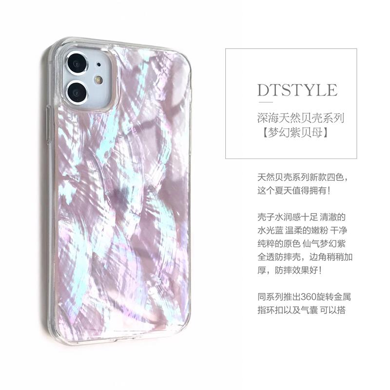 夢幻紫iphone12天然貝母promax軟殼8plus蘋果x防摔手機殼華為全包機飾