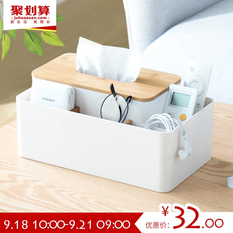 纳川创意北欧风简约纸盒茶几纸巾多功能客厅盒遥控器抽家用v纸盒盒