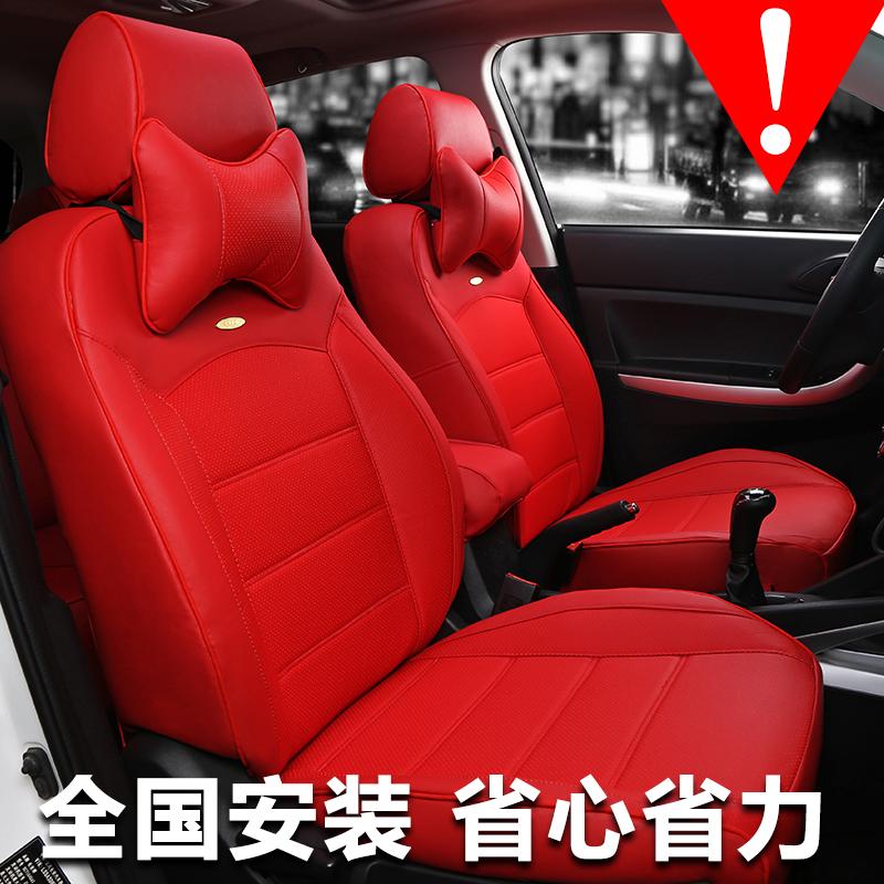 汽车包围座椅红色坐垫新老款全通用皮专车夏季座套套四季v汽车坐套