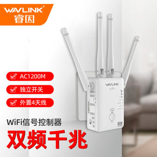 Core amplifier wifi enhanced by gigabit-speed wireless home router dual extended through the wall 5g ap power amplifier relay signal wife 1200M network reinforcing the receiver