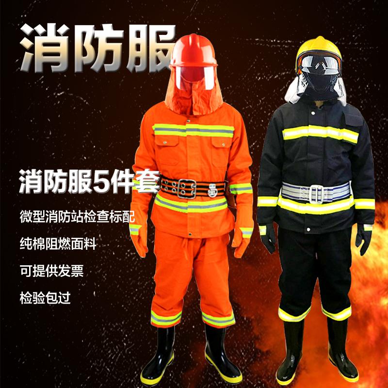 97消防服件套五全套02式防火服隔热服消防战斗服微型消防站套装